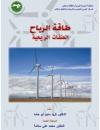طاقة الرياح – العنفات الريحية