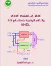 مدخل إلى تصميم الدارات والنظم الرقمية باستخدام لغة  VHDL