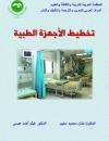 تخطيط الأجهزة الطبية