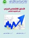 التحليل الاقتصادي الجزئي في التطبيق العملي