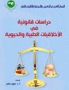 دراسات قانونية في الأخلاقيات الطبية والحيوية